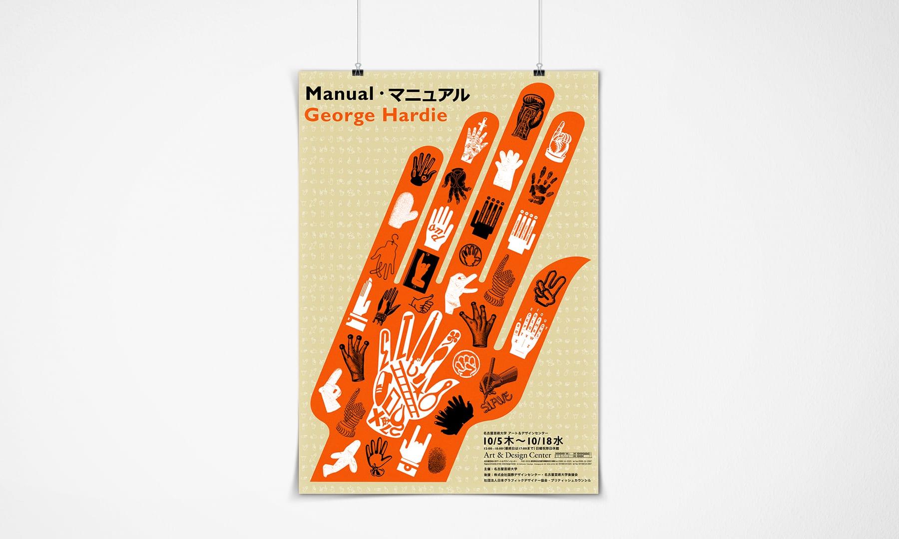 Manual Poster - full